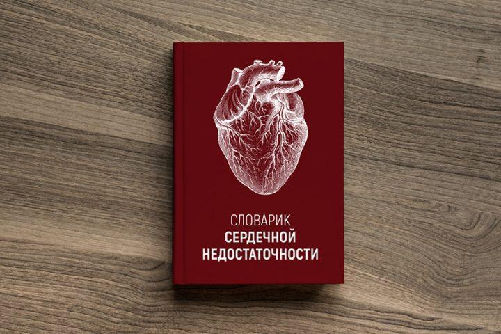 Словарик терминов сердечной недостаточности